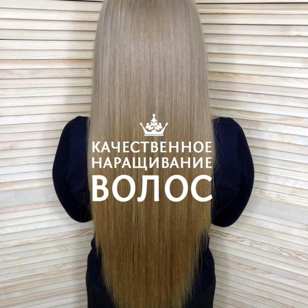 картинки с надписью волосы не наращиваю часто возвращаются эти