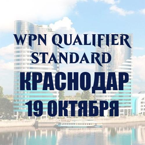 Афиша Краснодар WPN Qualifier КРАСНОДАР (Standard)