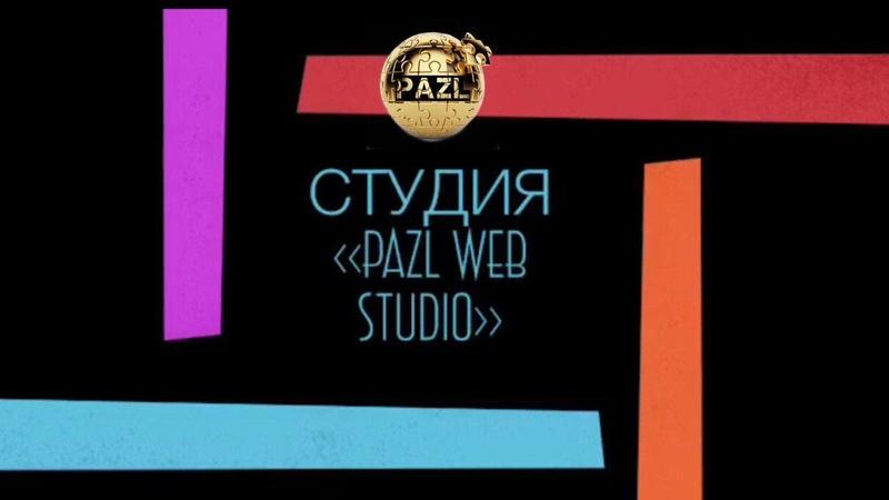 видео ролик от Pazl Web Studio