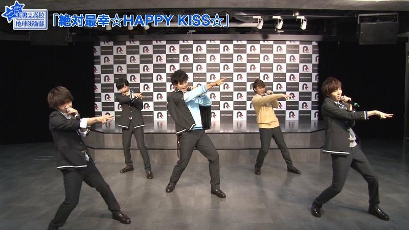 美男高校地球防衛部HAPPY KISS!OPテーマ「絶対最幸☆HAPPY KISS☆」Dance ver