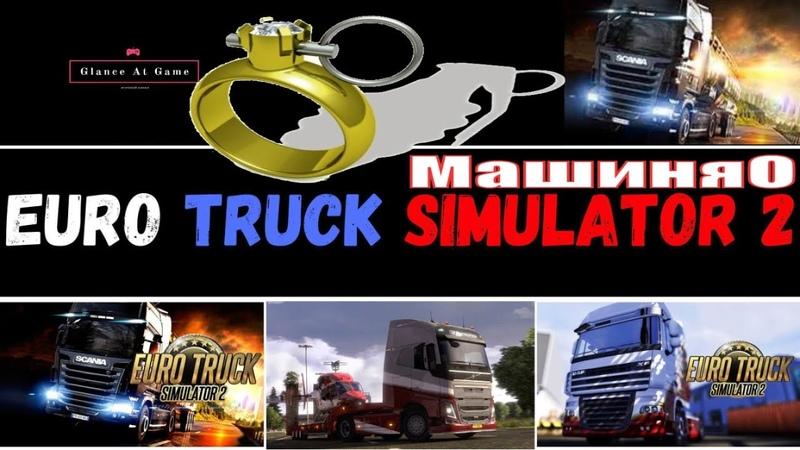 Euro Truck Simulator 2. Update 1.36 Open Beta. Геймпад (gamepad) Xbox 360. Корсика. [ETS2, ЕТС2]