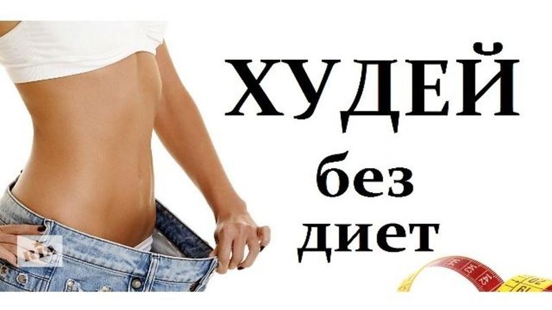 Срочно Нужно Похудеть Без Диеты. Как похудеть за неделю в домашних условиях