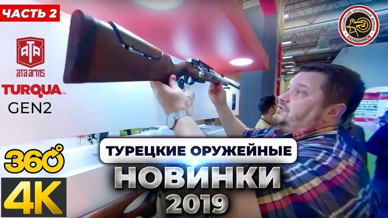 Оружейные новинки на выставке ProHunt 2019 в Турции. Стенд ATA Arms и карабин TURQUA GEN2. В 360°