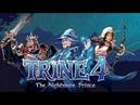Trine 4: The Nightmare Prince | Продолжение Одного из Лучших Платформеров!