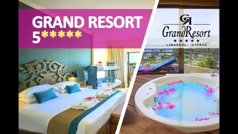 Отель Гранд Резорт 5*, Кипр, Лимассол (Grand Resort 5*, Limassol Cyprus)