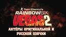 Tom Clancy's Rainbow Six Vegas 2 Актёры оригинальной и русской озвучки
