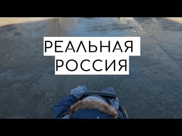 РЕАЛЬНАЯ РОССИЯ: Все рушится. Как живут люди в российской глубинке