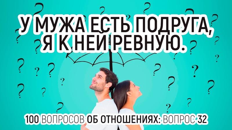 32 У мужа есть подруга я к ней ревную 100 вопросов об отношениях Отвечает психолог Вадим Куркин
