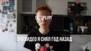 Питерские каникулы, Мне 20 лет, Видео через год