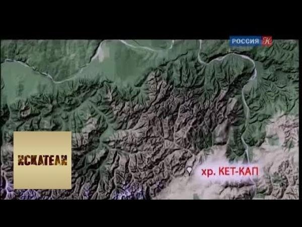 Сибирский НЛО-экспресс / Искатели / Телеканал Культура