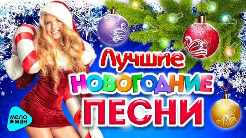 Лучшие НОВОГОДНИЕ ПЕСНИ. С Новым Годом и Рождеством! Праздник к нам приходит. Гуляночка. Застольный.