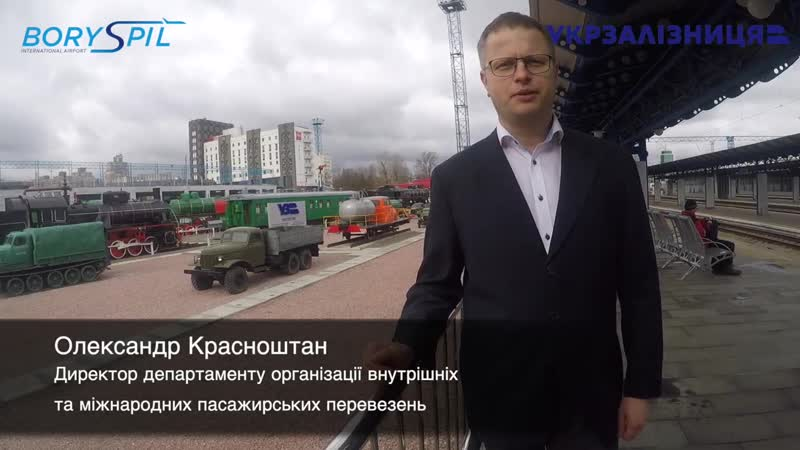 Плануєте розімяти ноги на KBP Runway Run Тоді Kyiv Boryspil Express! Зручно та швидко доправить вас до місця проведення заходу