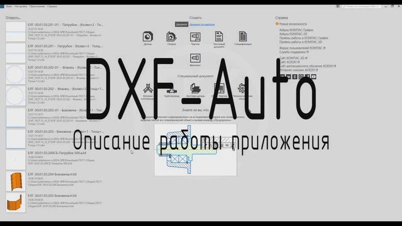DXF-Auto Kompas 3D