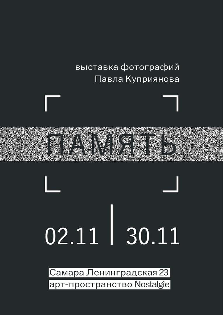 """Афиша Самара Выставка """"Память"""""""