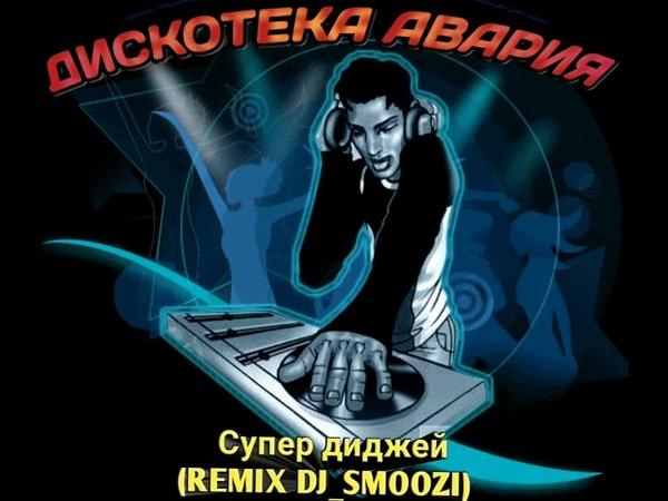 Дискотека Авария - Супер диджей (REMIX DJ_SMOOZI) AUDIO