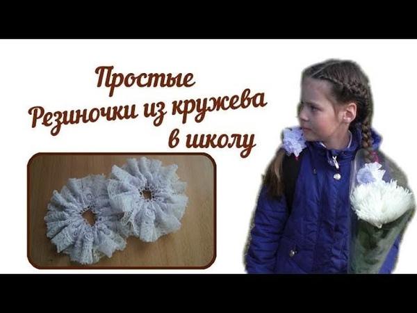 Простые резиночки в школу из кружева DIY