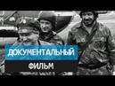 Группа А Охота на шпионов Документальный фильм