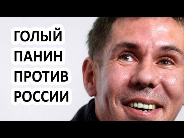 Алексей Панин разделся на камеру Актёр хочет вернуть Крым Украине
