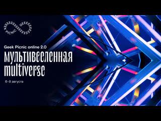 Фестиваль науки и технологий GEEK PICNIC Online 2.0 (третий день)