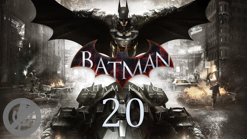 Batman Arkham Knight Прохождение Часть 20 Элла Монтгомери Оккупация Элисон Уирс