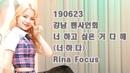 190623 강남팬사인회 위키미키(WekiMeki) - 너 하고 싶은거 다 해(너.하.다) 리나 직캠/Rina Focus Fancam By CA