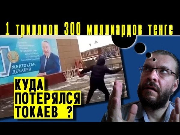 Праздника не получилось Назарбаев и Казахстан остались без поздравления Токаева Акорда Новости