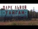 (1-е видео) Леону Чук что то не понравился. Тайган. Крым.