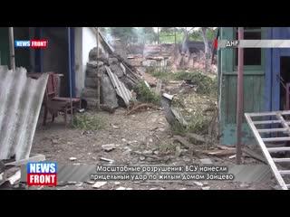 Масштабные разрушения: ВСУ нанесли прицельный удар по жилым домам Зайцево.