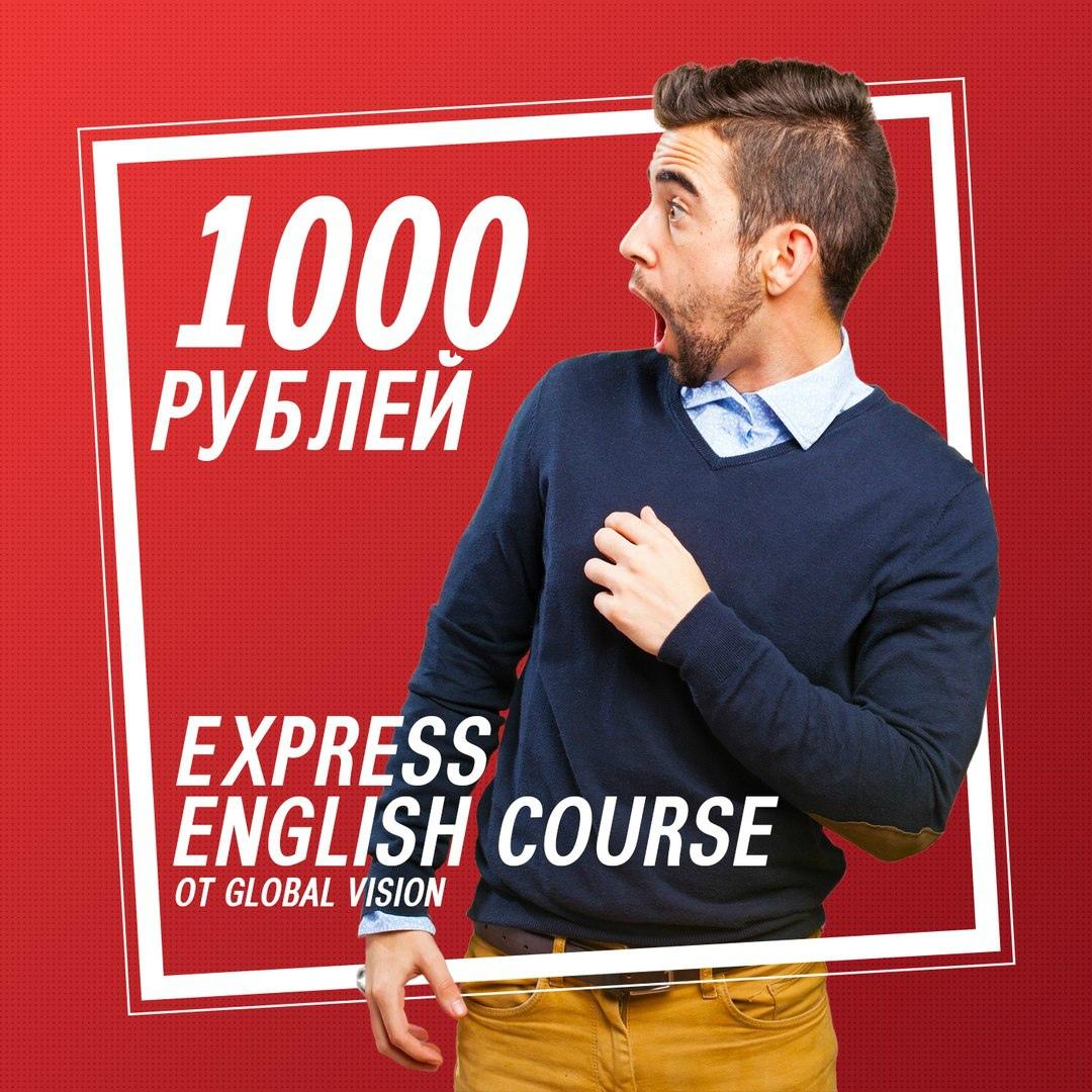 Афиша Казань EXPRESS 9.0 / Курс английского языка / Казань