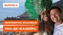 Горячие бразильянки и жаркие танцы в Рио де Жанейро Невозможно устоять Бразилия