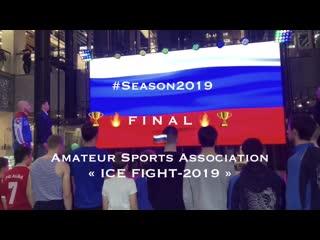 «ice fight-2019» promo final 2 #season2019