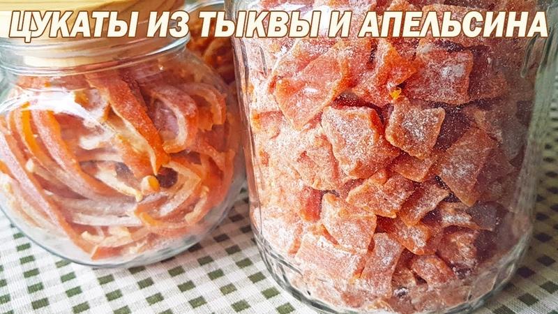 Цукаты из тыквы Цукаты из апельсина Тыквенные и апельсиновые цукаты