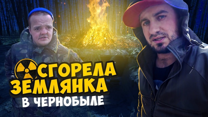 Устроили пожар в Чернобыле Сгорела землянка Супер Сус и Сергей Трейсер выживание 24 часа