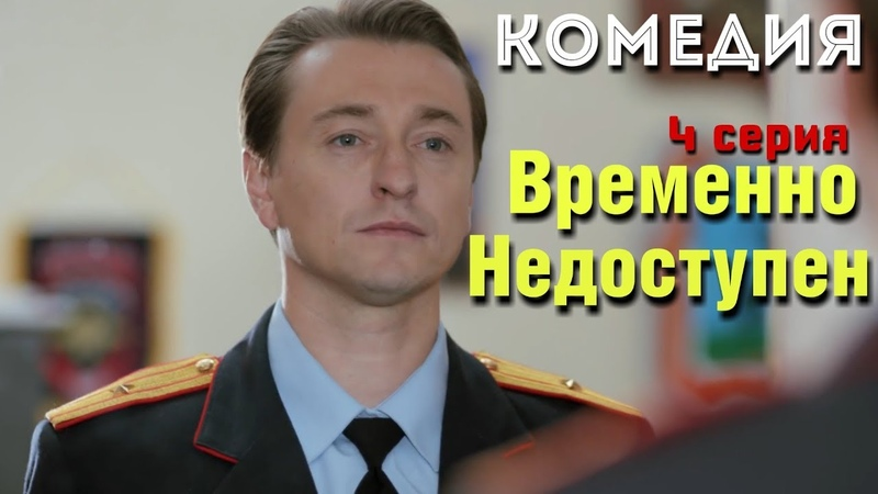 КОМЕДИЯ ВЗОРВАЛА ИНТЕРНЕТ Временно Недоступен 4 серия Русские комедии фильмы HD