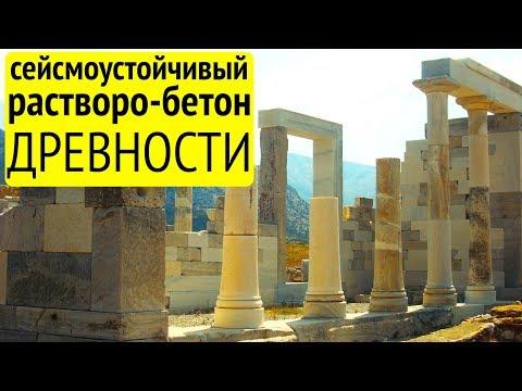 Растворы древних строителей не дают трещин. Древние постройки опровергают учебники истории!