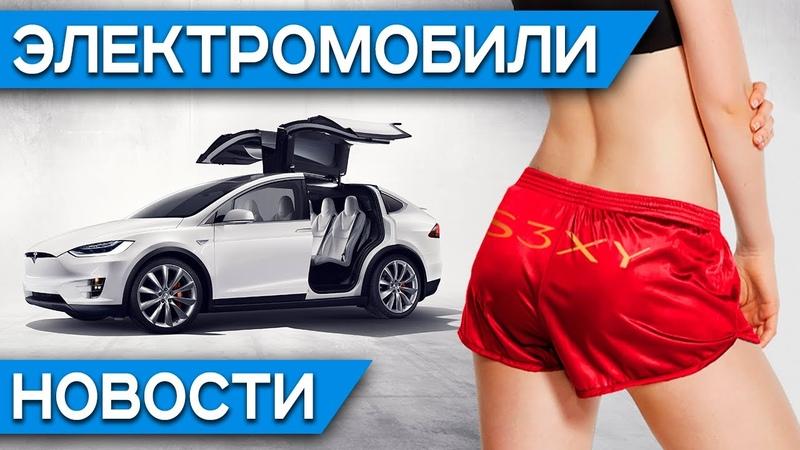 Автопилот Tesla Model 3 новый Land Rover Defender электромобиль Audi Q4 e tron BYD Tang EV