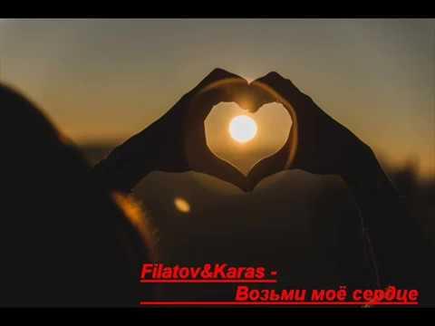 Filatov Karas vs Burito - Возьми Мое Сердце(audio 2019)