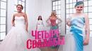 Морская свадьба, свадьба в стиле рустик, казахская свадьба и свадьба на кабриолете Четыре свадьбы