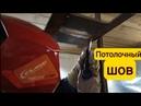 🔥Сварка потолочного шва полуавтоматомmig/mag welding