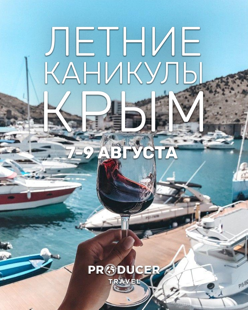 Афиша Ростов-на-Дону ЛЕТНИЕ КАНИКУЛЫ КРЫМ 7-9 АВГУСТА