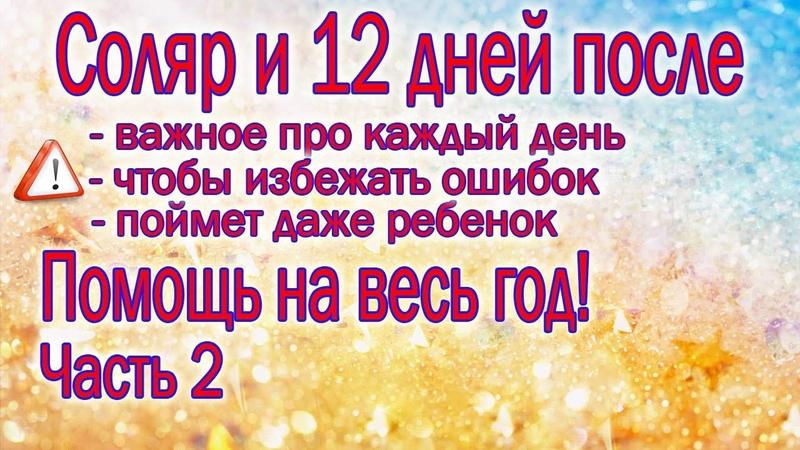 ЗИМНЕЕ СОЛНЦЕСТОЯНИЕ 2019 СОЛЯР 12 ДНЕЙ ПОСЛЕ ЧАСТЬ2 ПРАВИЛА КАЖДОГО ДНЯ ВАЖНЫЕ НЮАНСЫ И ПОДСКАЗКИ