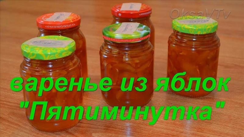 Яблочное варенье Пятиминутка Apple jam Five minutes