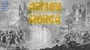 Первая мировая Война. Легенда об Ангелах Монса.