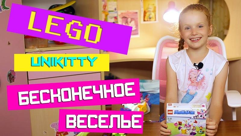 Собираем LEGO UNIKITTY! распаковка ЛЕГО.