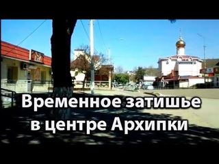Одним глазком - в карантинную Архипо-Осиповку: центр села  / Строящийся ТРЦ