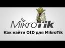 Как найти OID для Mikrotik.