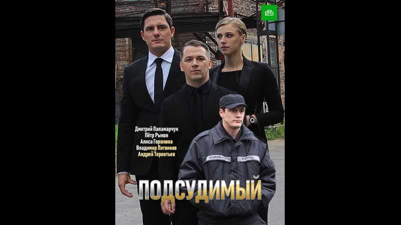 Подсудимый. 16- серия