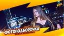 Софья Темникова Подборка