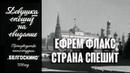 Ефрем Флакс. Страна спешит / Девушка спешит на свидание, 1936