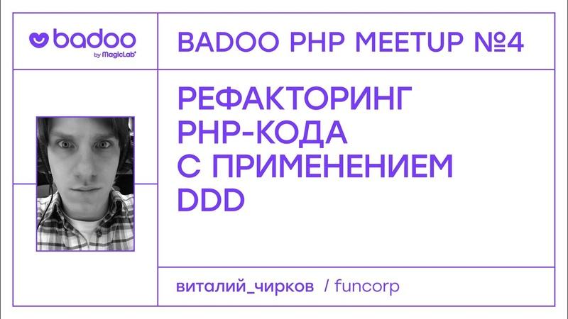 Рефакторинг PHP кода с применением DDD Виталий Чирков FunCorp Badoo PHP Meetup 415 02 20